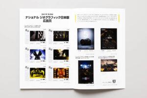 ナショナルジオグラフィック日本版広告賞